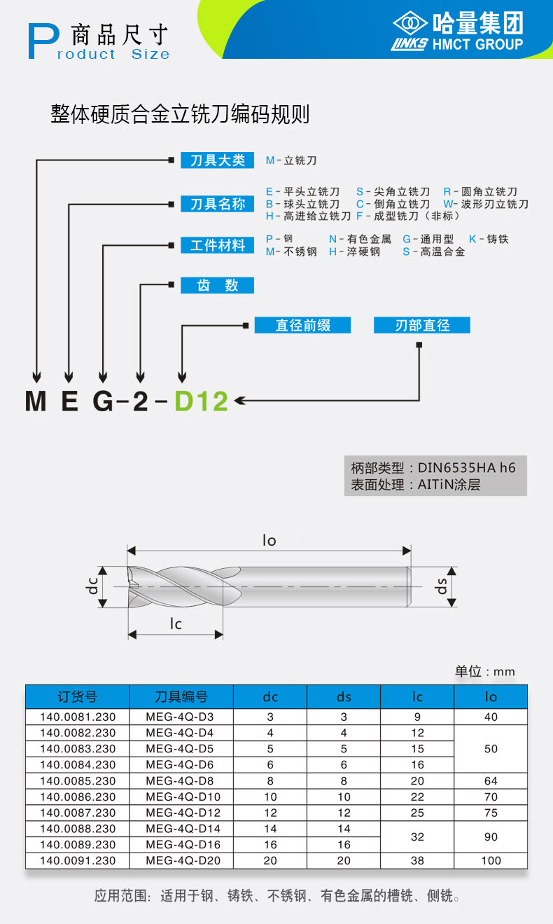 哈量连环整体硬质合金 四刃平头立铣刀MEH-4-D5……MEG-4-D20-京东