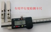 非标卡尺量具加工特殊专用异形变型卡尺快速加工专业定制厂家直销