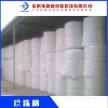 新品大量供应珍珠棉 厂家直销珍珠棉 专业可定制珍珠棉