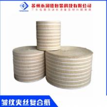 钢卷缠绕膜 专业可定制皱纹钢卷缠绕膜复合纸 钢卷缠绕膜复合纸