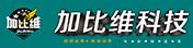 台州加比维机电科技有限公司