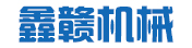 鑫赣机械设备专营店