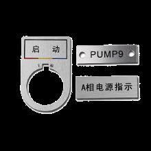 国产电气按钮标牌定做机械加工铝合金金属标牌丝印腐蚀制作机器定制